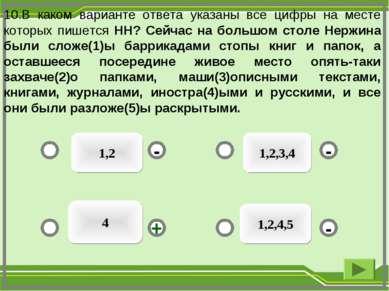 1,2 1,2,3,4 1,2,4,5 4 - - + - 10.В каком варианте ответа указаны все цифры на...