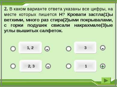 1 3 1, 2 2, 3 - - + - 2. В каком варианте ответа указаны все цифры, на месте ...