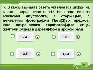 2,4 2 1,3,4 2,3 - - + - 7. В каком варианте ответа указаны все цифры на месте...