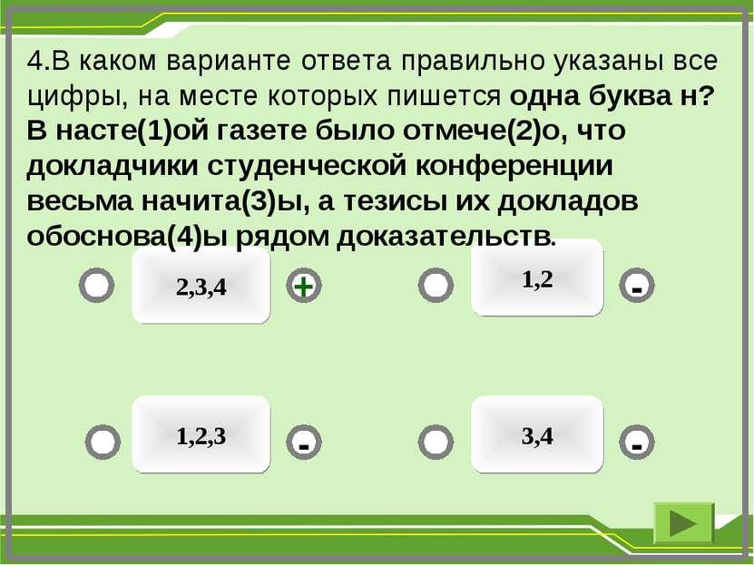 2,3,4 3,4 1,2,3 1,2 - - + - 4.В каком варианте ответа правильно указаны все ц...