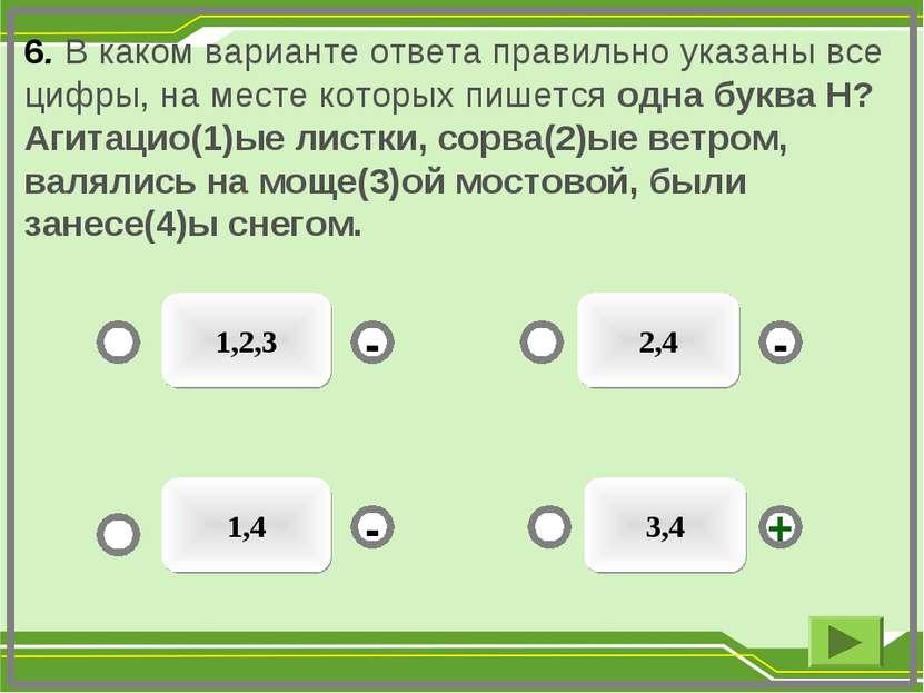 6. В каком варианте ответа правильно указаны все цифры, на месте которых пише...