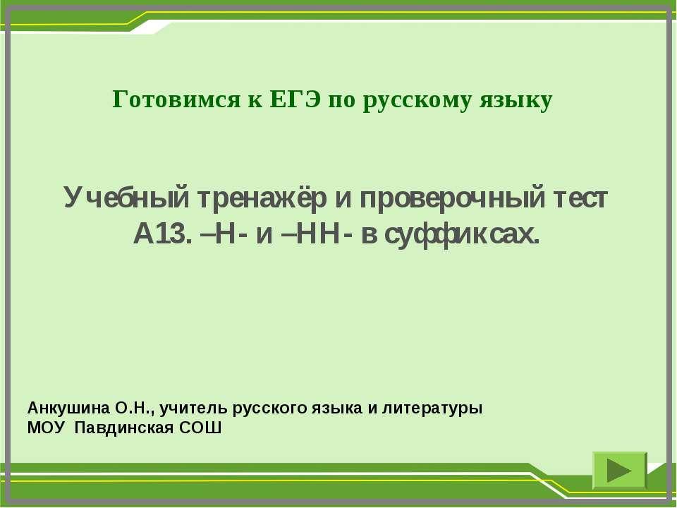 Готовимся к ЕГЭ по русскому языку Учебный тренажёр и проверочный тест А13. –Н...