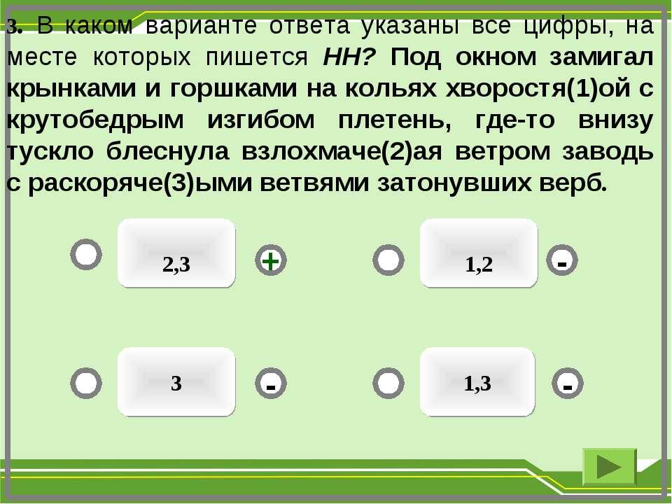 1,2 2,3 1,3 3 - - + - 3. В каком варианте ответа указаны все цифры, на месте ...