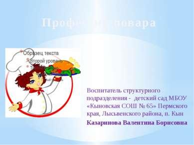 Профессия повара Воспитатель структурного подразделения - детский сад МБОУ «К...