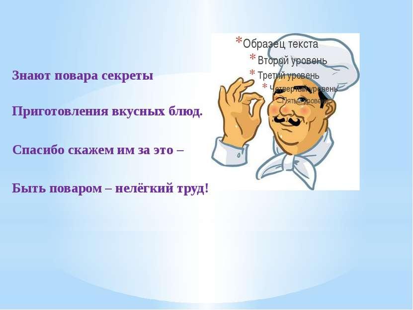 Знают повара секреты Приготовления вкусных блюд. Спасибо скажем им за это – Б...