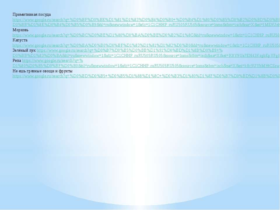 Примитивная посуда https://www.google.ru/search?q=%D0%BF%D0%BE%D1%81%D1%83%D0...