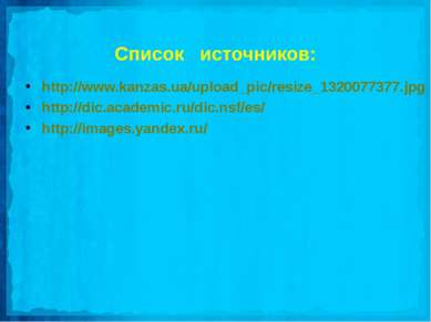 Список источников: http://www.kanzas.ua/upload_pic/resize_1320077377.jpg http...