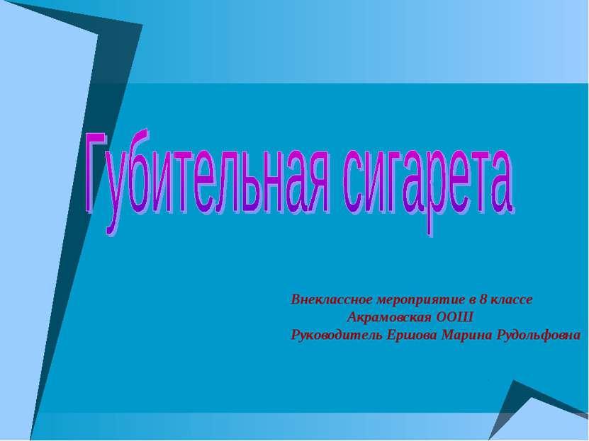 Внеклассное мероприятие в 8 классе Акрамовская ООШ Руководитель Ершова Марина...