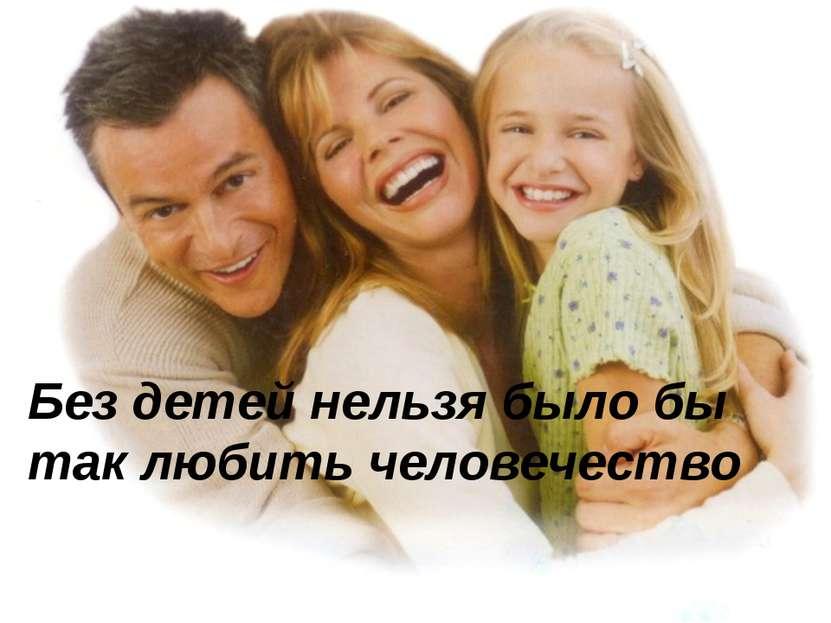 Без детей нельзя было бы так любить человечество