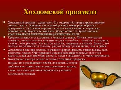 Хохломской орнамент Хохломской орнамент удивителен. Его отличает богатство кр...