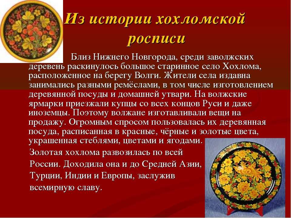 Из истории хохломской росписи Близ Нижнего Новгорода, среди заволжских дереве...
