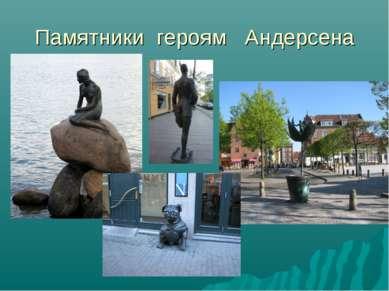Памятники героям Андерсена