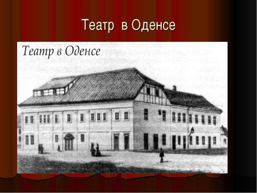 Театр в Оденсе
