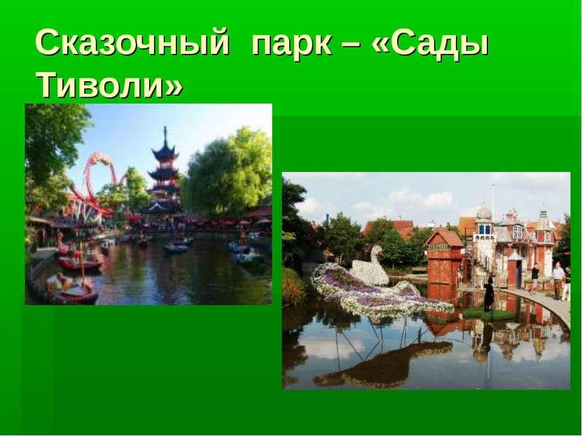 Сказочный парк – «Сады Тиволи»