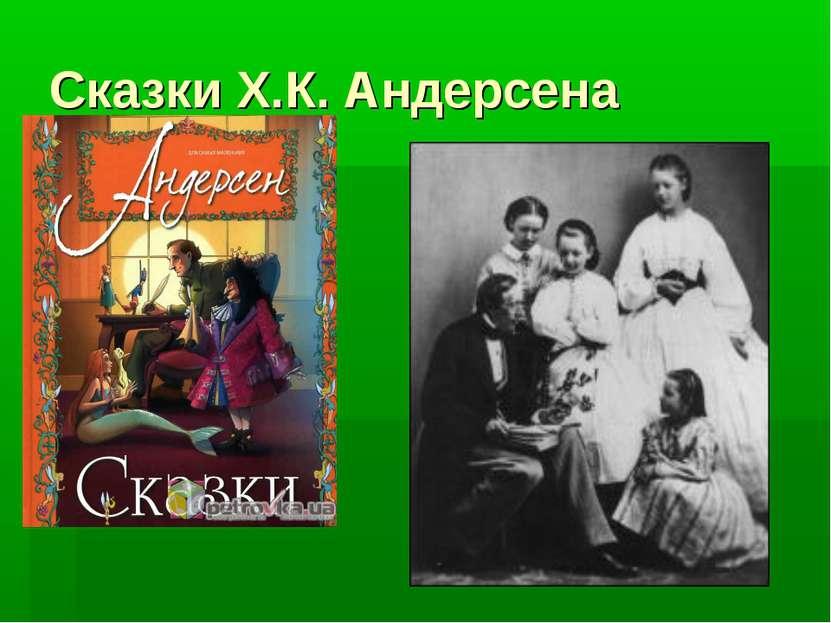 Сказки Х.К. Андерсена