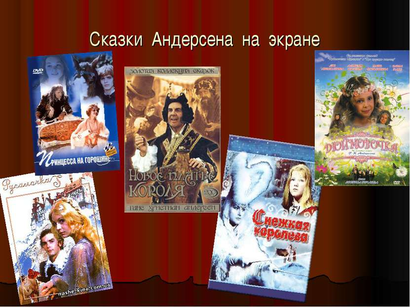 Сказки Андерсена на экране
