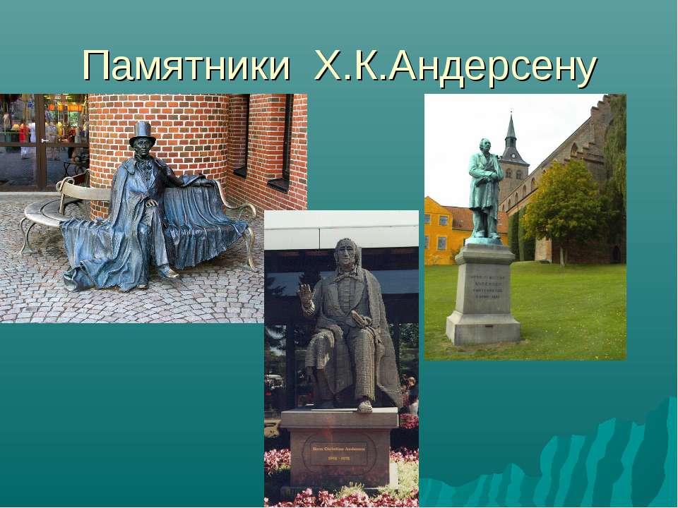 Памятники Х.К.Андерсену