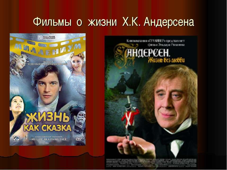 Фильмы о жизни Х.К. Андерсена