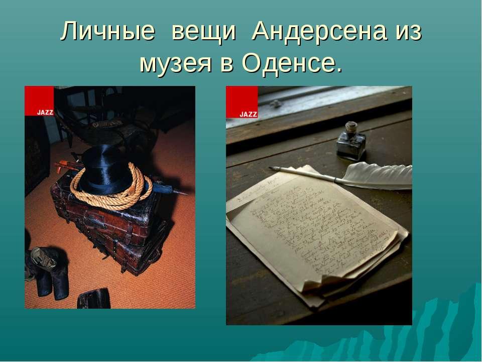 Личные вещи Андерсена из музея в Оденсе.