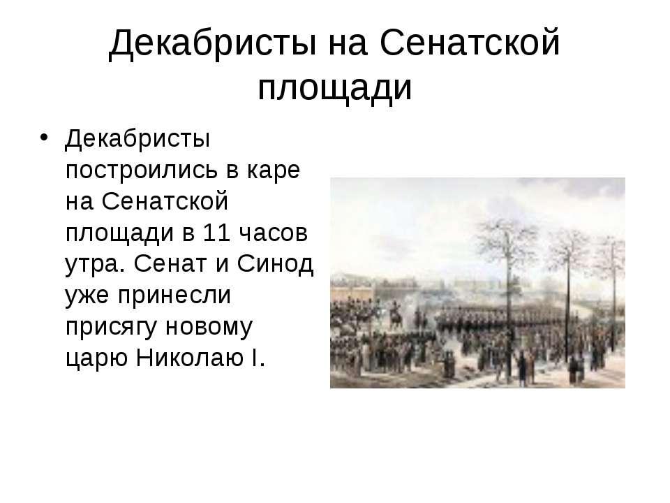 Декабристы на Сенатской площади Декабристы построились в каре на Сенатской пл...