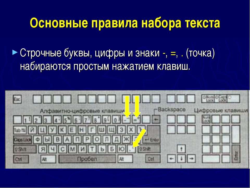 Основные правила набора текста Строчные буквы, цифры и знаки -, =, . (точка) ...