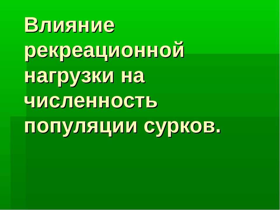 Влияние рекреационной нагрузки на численность популяции сурков.
