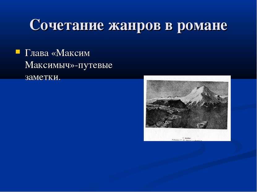 Сочетание жанров в романе Глава «Максим Максимыч»-путевые заметки.