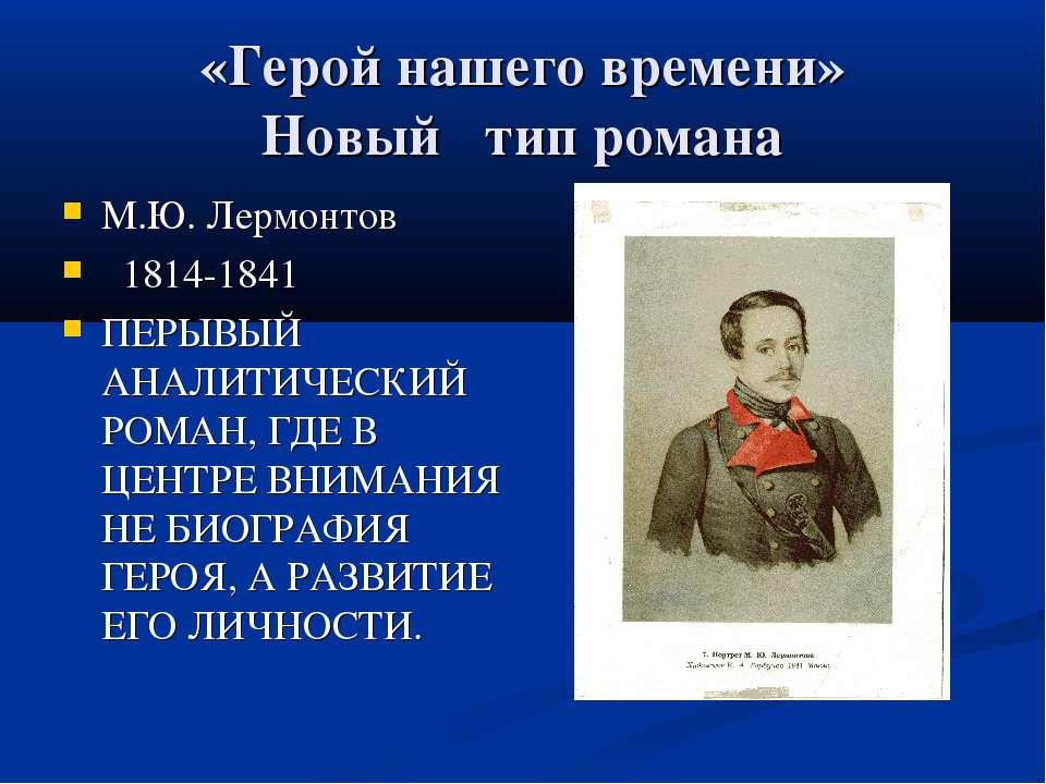 «Герой нашего времени» Новый тип романа М.Ю. Лермонтов 1814-1841 ПЕРЫВЫЙ АНАЛ...