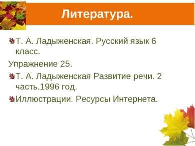 Литература. Т. А. Ладыженская. Русский язык 6 класс. Упражнение 25. Т. А. Лад...