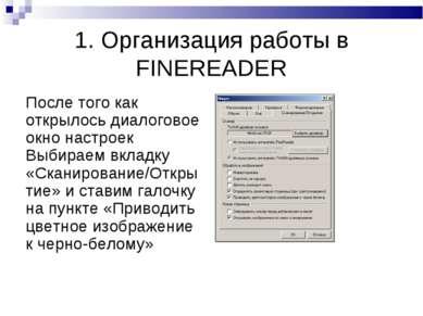 1. Организация работы в FINEREADER После того как открылось диалоговое окно н...