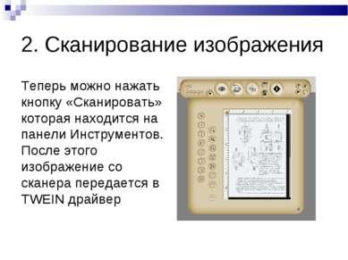 2. Сканирование изображения Теперь можно нажать кнопку «Сканировать» которая ...