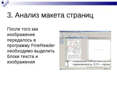 3. Анализ макета страниц После того как изображение передалось в программу Fi...