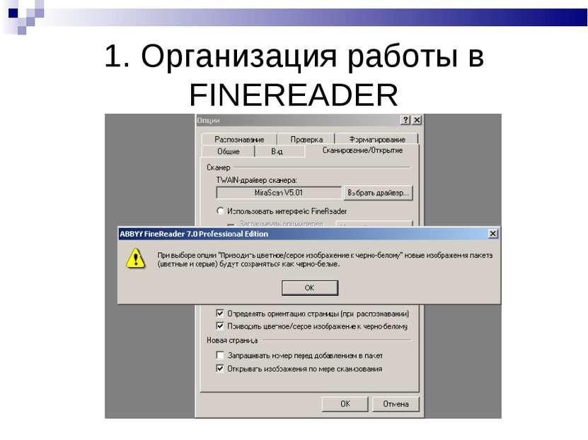 1. Организация работы в FINEREADER