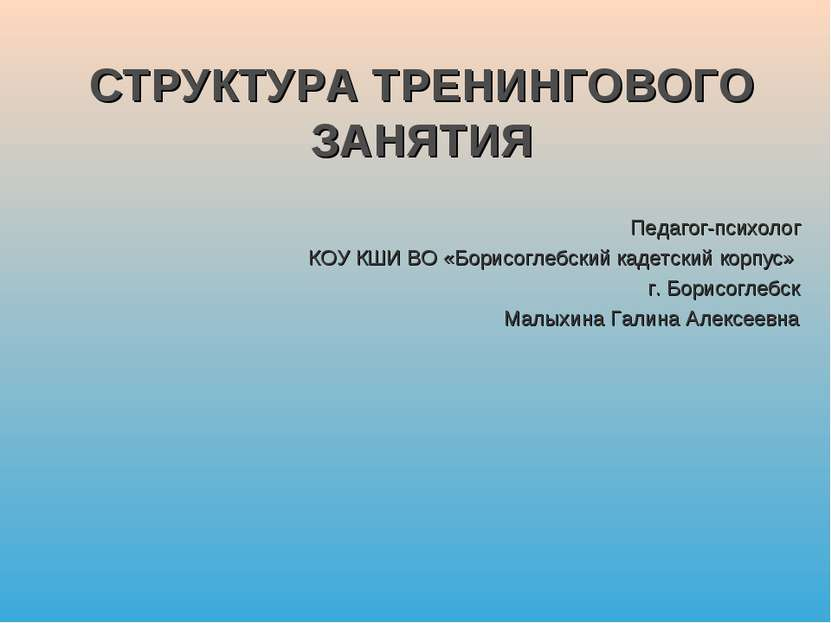 СТРУКТУРА ТРЕНИНГОВОГО ЗАНЯТИЯ Педагог-психолог КОУ КШИ ВО «Борисоглебский ка...
