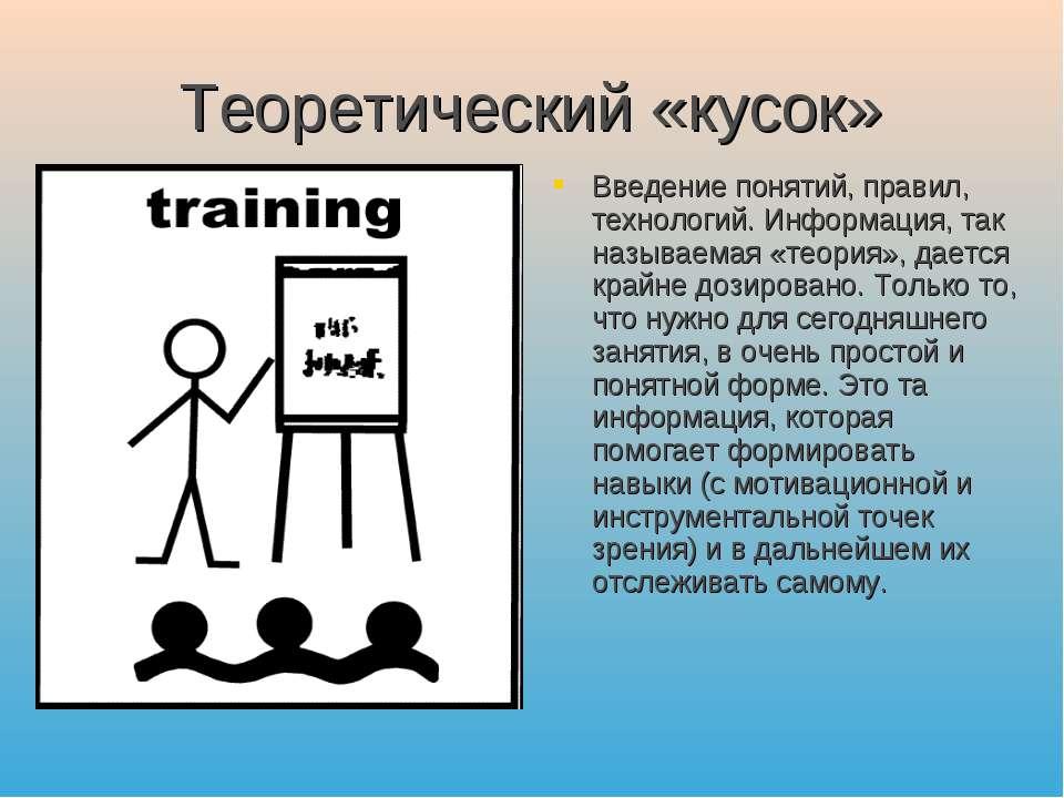 Теоретический «кусок» Введение понятий, правил, технологий. Информация, так н...