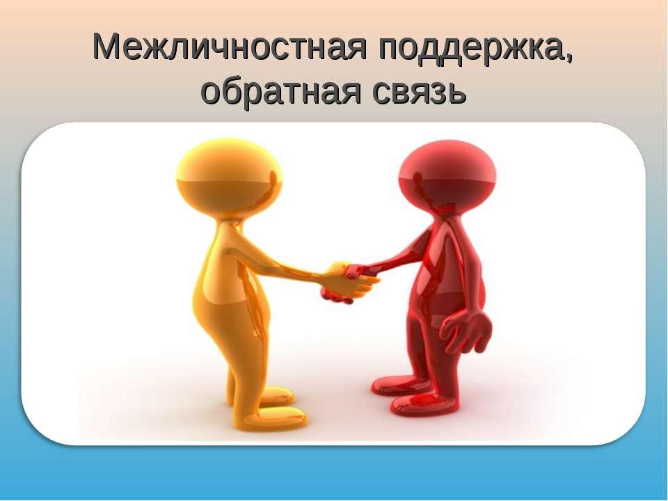 Межличностная поддержка, обратная связь