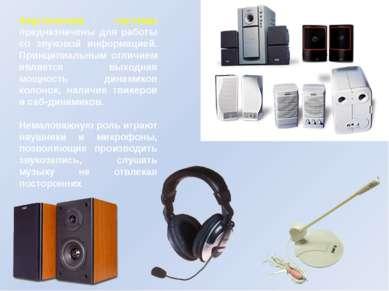 Акустические системы предназначены для работы со звуковой информацией. Принци...