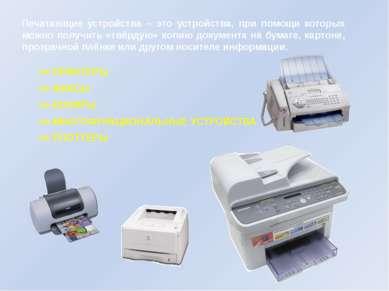 Печатающие устройства – это устройства, при помощи которых можно получить «тв...