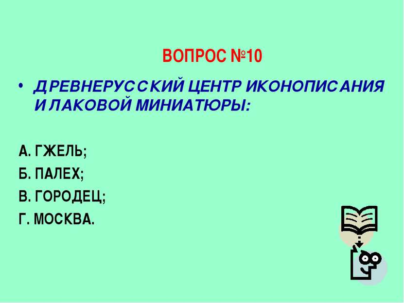 ВОПРОС №10 ДРЕВНЕРУССКИЙ ЦЕНТР ИКОНОПИСАНИЯ И ЛАКОВОЙ МИНИАТЮРЫ: А. ГЖЕЛЬ; Б....
