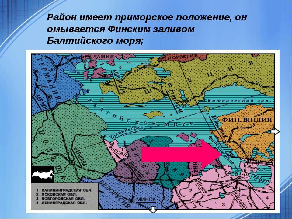 Район имеет приморское положение, он омывается Финским заливом Балтийского моря;