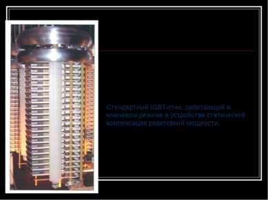 Стандартный IGBT-стек, работающий в ключевом режиме в устройстве статической ...