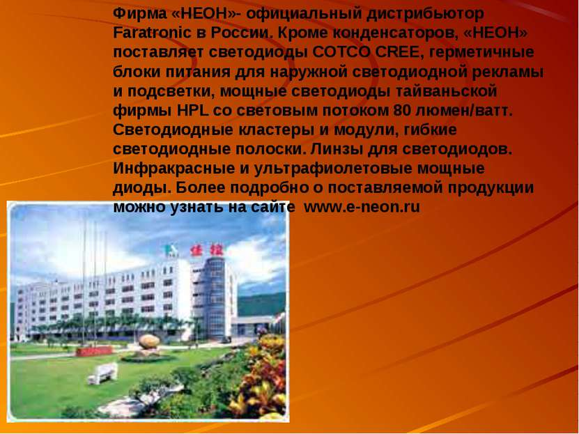 Фирма «НЕОН»- официальный дистрибьютор Faratronic в России. Кроме конденсатор...