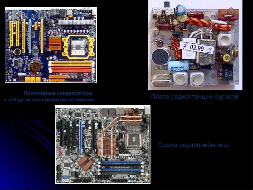 Полимерные конденсаторы с твёрдым электролитом на чипсете Плато радиостанции ...