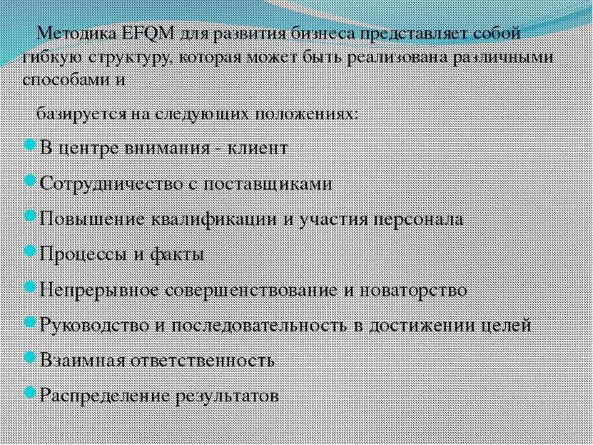 Методика ЕFQМ для развития бизнеса представляет собой гибкую структуру, котор...