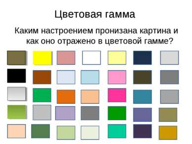 Цветовая гамма Каким настроением пронизана картина и как оно отражено в цвето...