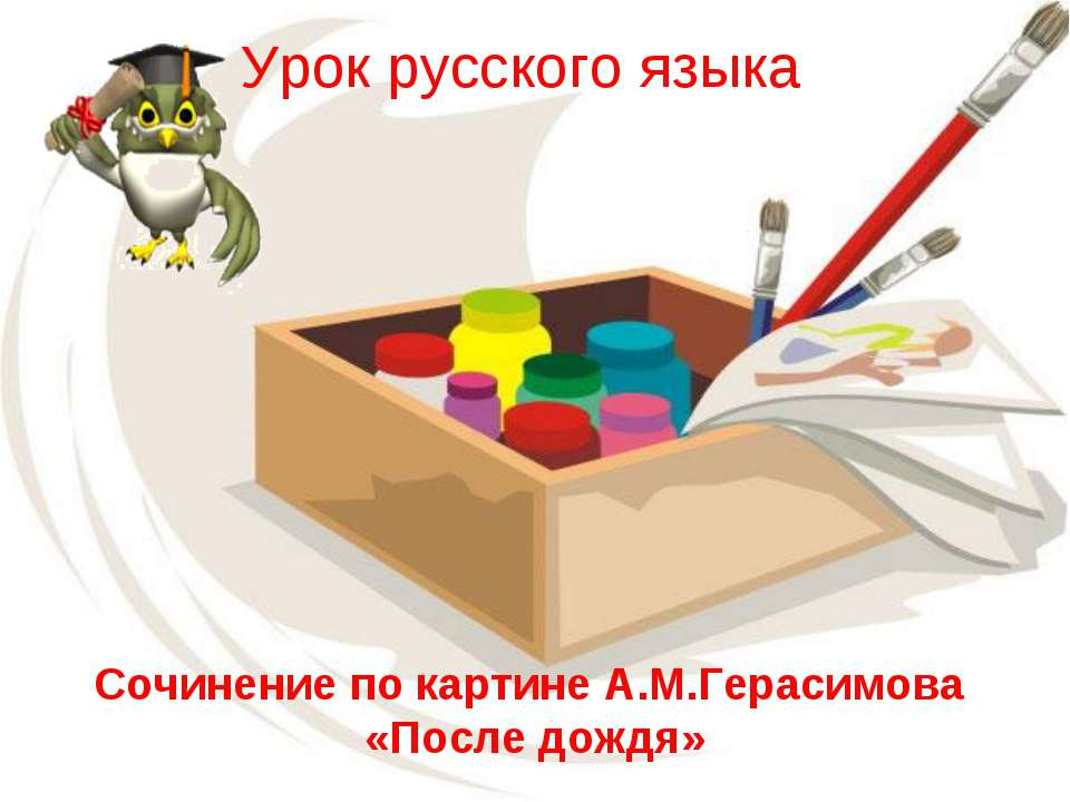 трудности русского языка и русской речи сочинение