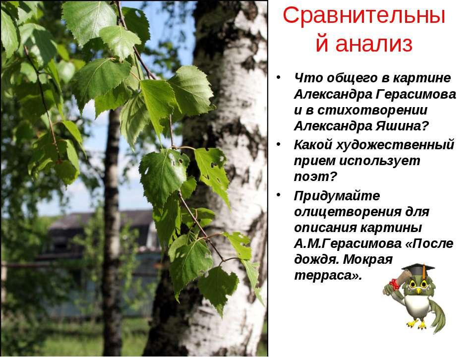 Что общего в картине Александра Герасимова и в стихотворении Александра Яшина...