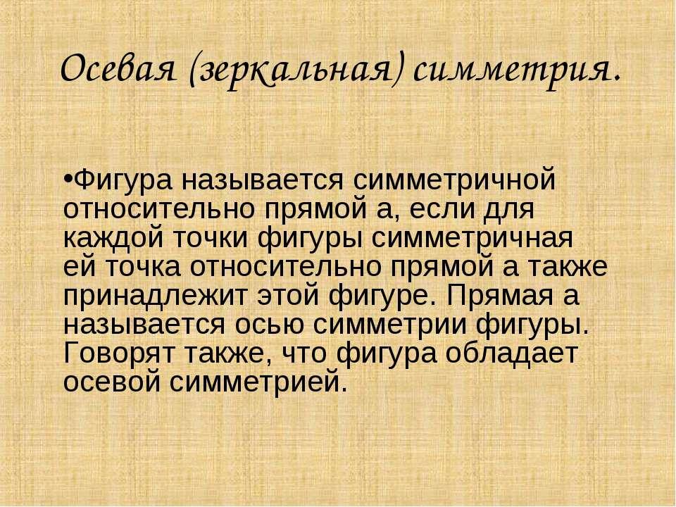 Осевая (зеркальная) симметрия. Фигура называется симметричной относительно пр...