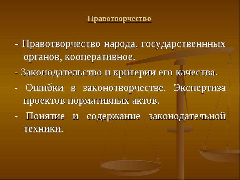 Правотворчество - Правотворчество народа, государственнных органов, кооперати...