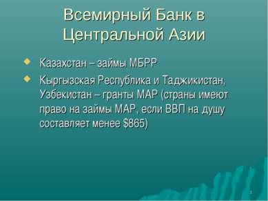 * Всемирный Банк в Центральной Азии Казахстан – займы МБРР Кыргызская Республ...